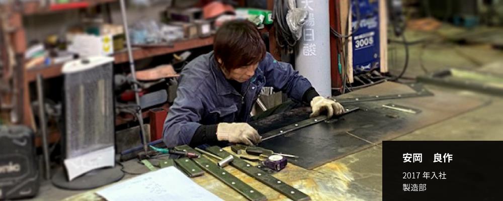 安岡 良作(2017年入社)製造部